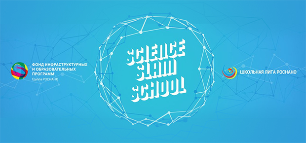 Science Slam School Nano